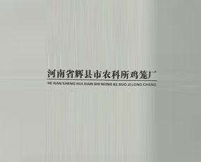 河南省辉县市农科所鸡笼厂