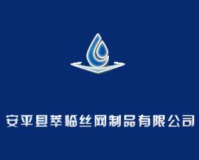 安平县萃临丝网制造有限公司