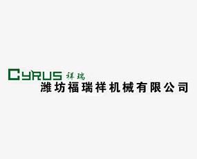 潍坊福瑞祥机械有限公司