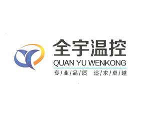 青州市全宇温控设备厂