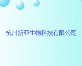 杭州新亚生物科技有限公司