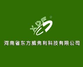 河南省东方威弗利科技有限公司