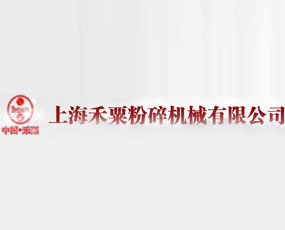 上海禾粟粉碎机械有限公司