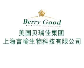 贝瑞佳集团-上海言喻生物科技有限公司
