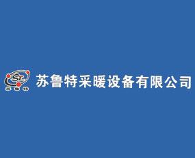 枣庄市苏鲁特采暖设备有限公司