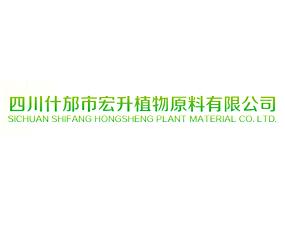 四川什邡市宏升植物原料有限公司