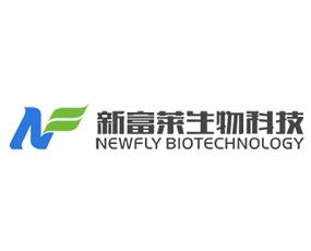 山东新富莱生物科技有限公司
