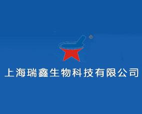 上海瑞鑫生物科技有限公司