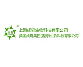 上海成奇生物科技有限公司
