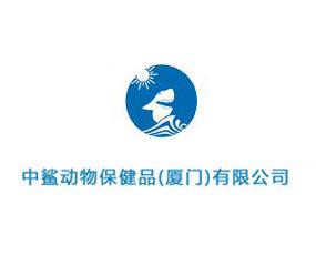 中鲨动物保健品厂(厦门)有限公司