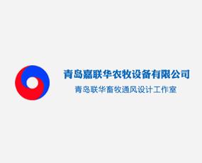 青岛嘉联华农牧设备有限公司
