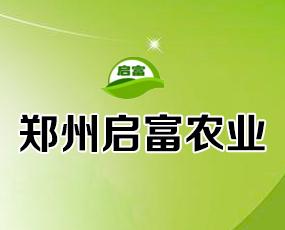 郑州启富农业科技有限公司