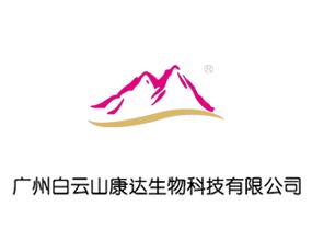 广州白云山康达生物科技有限公司
