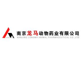 南京龙马动物药业有限公司