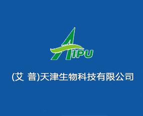 (艾普)天津生物科技有限公司