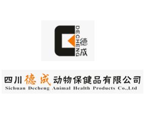 四川德成动物保健品有限公司