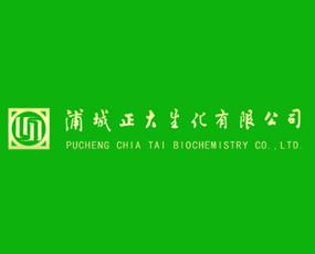 浦城正大生化有限公司