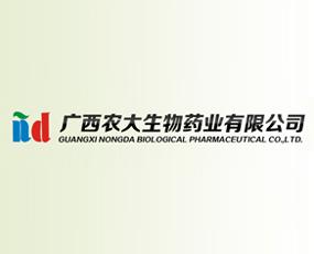 广西农大生物药业有限公司
