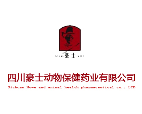 四川豪士动物保健药业有限公司