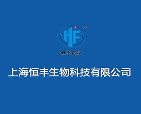 上海恒丰生物科技有限公司