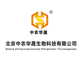 北京中农华晟生物科技有限公司