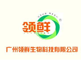 广州领鲜生物科技有限公司