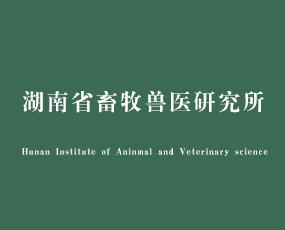 湖南省畜牧兽医研究所