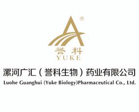 漯河广汇(誉科生物)药业有限公司