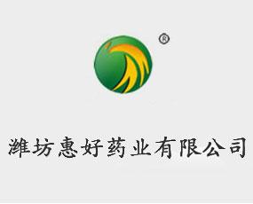 山东惠好(牧之欣)动物药业有限公司