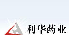 河北利华药业有限公司