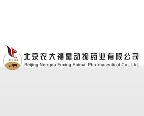 北京农大福星动物药业有限公司