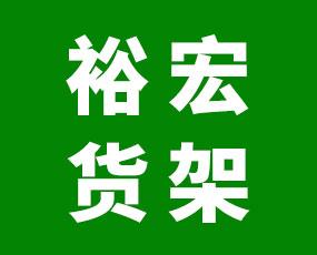 河南裕宏货架有限公司(销售三部)