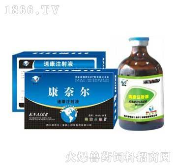 速康注射液-鸭传染性浆膜炎、禽霍乱、鸡白痢怎么治