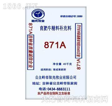 阳光-育肥牛精料补充料871A