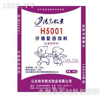 阳光-仔猪保育专用配合饲料H5001