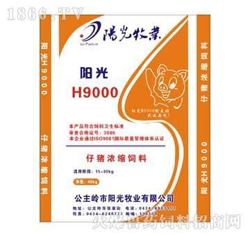 阳光-仔猪浓缩饲料H9000