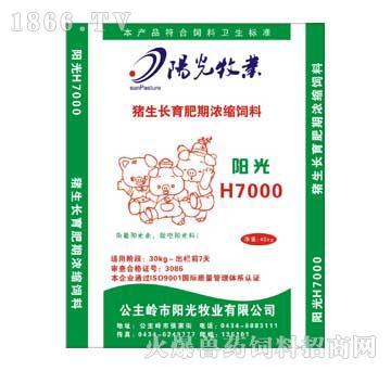 阳光-生长育肥猪浓缩饲料H7000