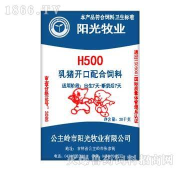 阳光-乳猪开口配合饲料H500
