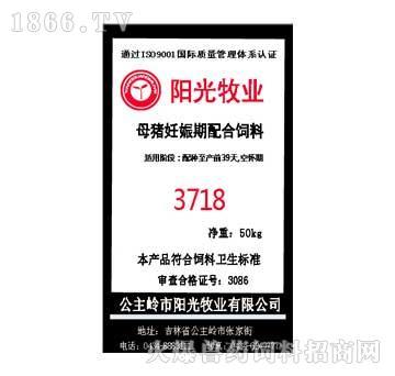 阳光-母猪妊娠期配合饲料3718