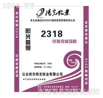 阳光-生长育肥猪仔猪浓缩饲料2318