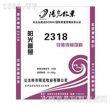 阳光-生长育肥猪仔猪浓缩饲料2218