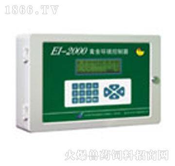 EI-2000型禽舍环境控制器