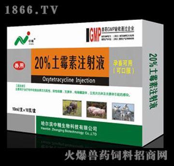 20%土霉素注射液-防治仔猪顽固性拉稀、咳喘、高烧