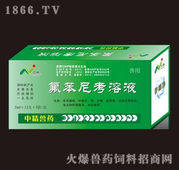 仔痢净口服液-主治羔羊肠炎、羔羊痢疾、羊沙门氏菌腹泻