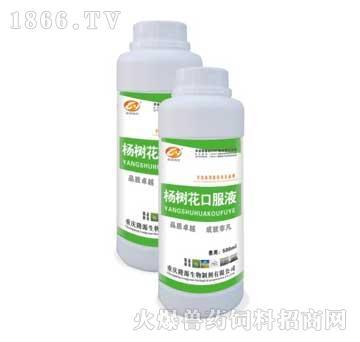 杨树花口服液-主治肝周炎,气囊炎、腹膜炎、便血、化痰止咳