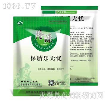 保胎乐无忧-活血化瘀、清热解毒、保护胎气、防治隐性流产