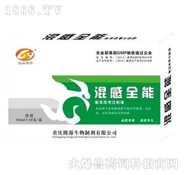 混感全能-主治高热病、传染性胸膜肺、猪弓形虫病、子宫内膜炎