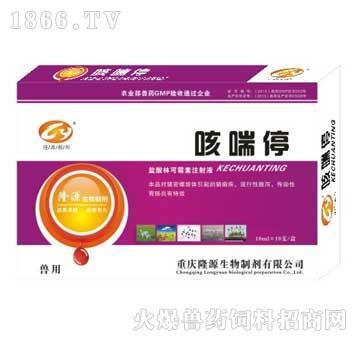 咳喘停-主治退高烧增食欲、止久咳镇久喘、喉气管炎、肺疫
