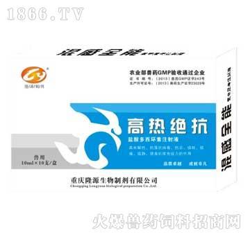高热绝抗-主治感冒、寒热往来、脾虚久泻、子宫垂脱、脱肛