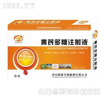 黄芪多糖注射液-主治急慢性乳房炎、流行感冒、口腔炎、蹄叶炎